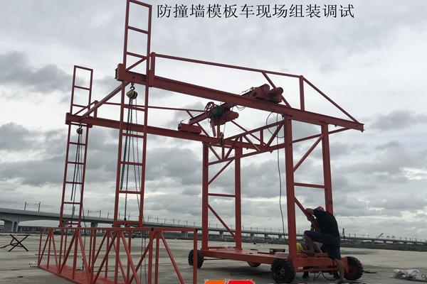 博奥桥梁防撞墙模板安全施工台车优势